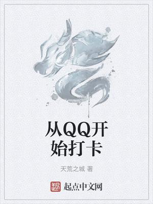 从QQ开始打卡
