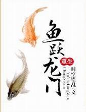 鱼跃龙门[重生]