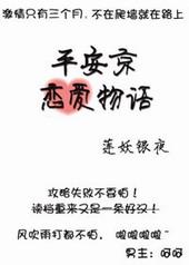 [综漫]平安京恋爱物语