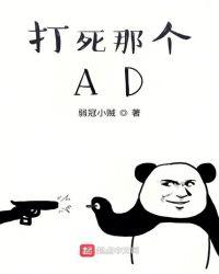 打死那个AD